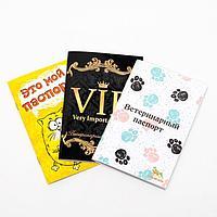 Набор Международных ветеринарных паспортов №1, 3 вида
