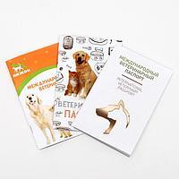 Набор Международных ветеринарных паспортов №2, 3 вида