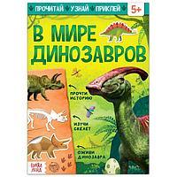 Книга с наклейками «В мире динозавров», 16 стр.