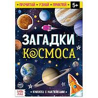 Книга с наклейками «Загадки космоса», 16 стр.