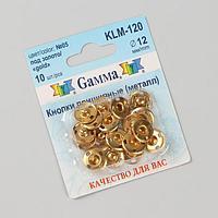 Кнопки пришивные, d = 12 мм, 10 шт, цвет золотой