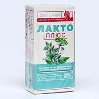 Фитосбор для кормящих мам Лакто +, 20 фильтр пакетов по 1.5 г