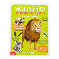 Книга с наклейками 'Моя первая энциклопедия. Зоопарк', формат А4, 8 стр. + плакат