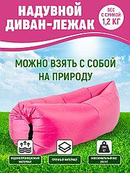 Надувной Диван -ламзак для отдыха на природе