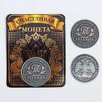 "Монета латунь на чёрном золоте ""Татьяна"" d=2,5 см"