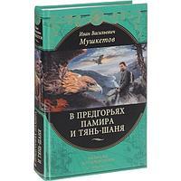 Мушкетов И. В.: В предгорьях Памира и Тянь-Шаня (перераб.)