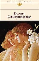 Поэзия Серебряного века. Библиотека всемирной литературы