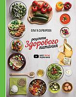 Сарварова О. И.: Рецепты здорового питания