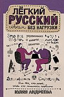 Андреева Ю. И.: Лёгкий русский совсем без нагрузки