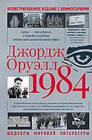 Оруэлл Дж.: 1984. Шедевры мировой литературы