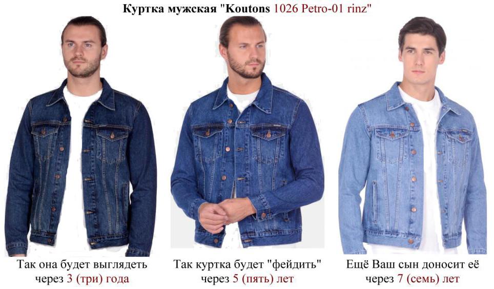 """Джинсовая мужская куртка """"Koutons"""" (размер 2XL / 52) - фото 7"""