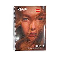 Журнал для записи клиентов Ollin
