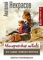 """Книга """"Материнская любовь"""", Анатолий Некрасов, Твердый переплет"""
