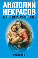 """Книга """"Материнская любовь"""", Анатолий Некрасов, Мягкий переплет"""