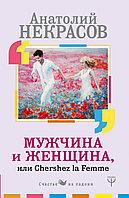 Книга «Мужчина и Женщина, или Cherchez La Femme», Анатолий Некрасов, Мягкий переплет