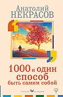 Книга «1000 и один способ быть самим собой», Анатолий Некрасов, Мягкий переплет