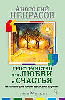 Книга «Пространство для любви и счастья. Как превратить дом в источник покоя и гармонии», Анатолий Некрасов