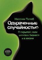 """Книга """"Одураченные случайностью. О скрытой роли шанса в бизнесе и в жизни"""", Нассим Талеб, Твердый переплет"""