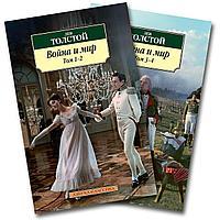 Толстой Л. Н.: Война и мир (в 2-х книгах) (комплект)