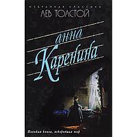 Толстой Л. Н.: Анна Каренина