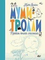 Янссон Т.: Муми-тролли. Первая книга малыша