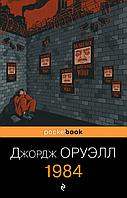 Оруэлл Дж.: 1984. Pocket book