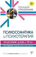Старшенбаум Г. В.: Психосоматика и психотерапия. Исцеление души и тела. 8-е изд., перераб. и доп.