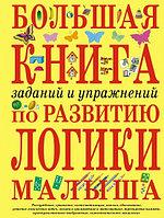 Большая книга заданий и упр.по развитию логики малыша (Светлова И.Е.) (б/ф)Эксмо