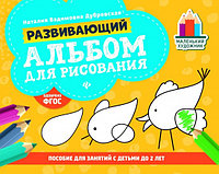 МалХудожник Развив.альбом д/рисования До 2 лет (Дубровская Н.В.)