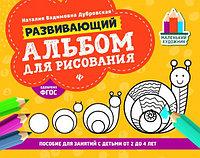 МалХудожник Развив.альбом д/рисования От 2 до 4 лет (Дубровская Н.В.)