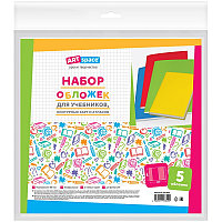 Набор обложек для учебников и тетрадей А4 (5шт) 292*560 ArtSpace ПП 80мкм