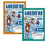 Тетрадь с заданиями для индивидуальной работы уч-ся Биология 8 класс к/я8&8