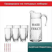 Гравировка на питьевых наборах