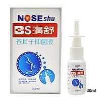 Nose shu Увлажняющий травяной спрей для носа от синусита ринита, зуда в носу и заложенности.