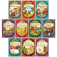 Сказки набор «Удивительные истории» 10 шт., фото 1