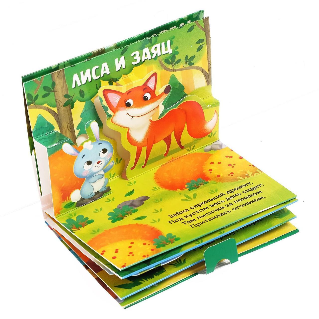 Книжки-панорамки 3D набор «Животные леса и зоопарка» 2 шт по 12 стр.