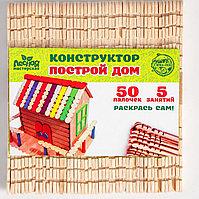 """Конструктор """"Построй дом""""   4948536"""