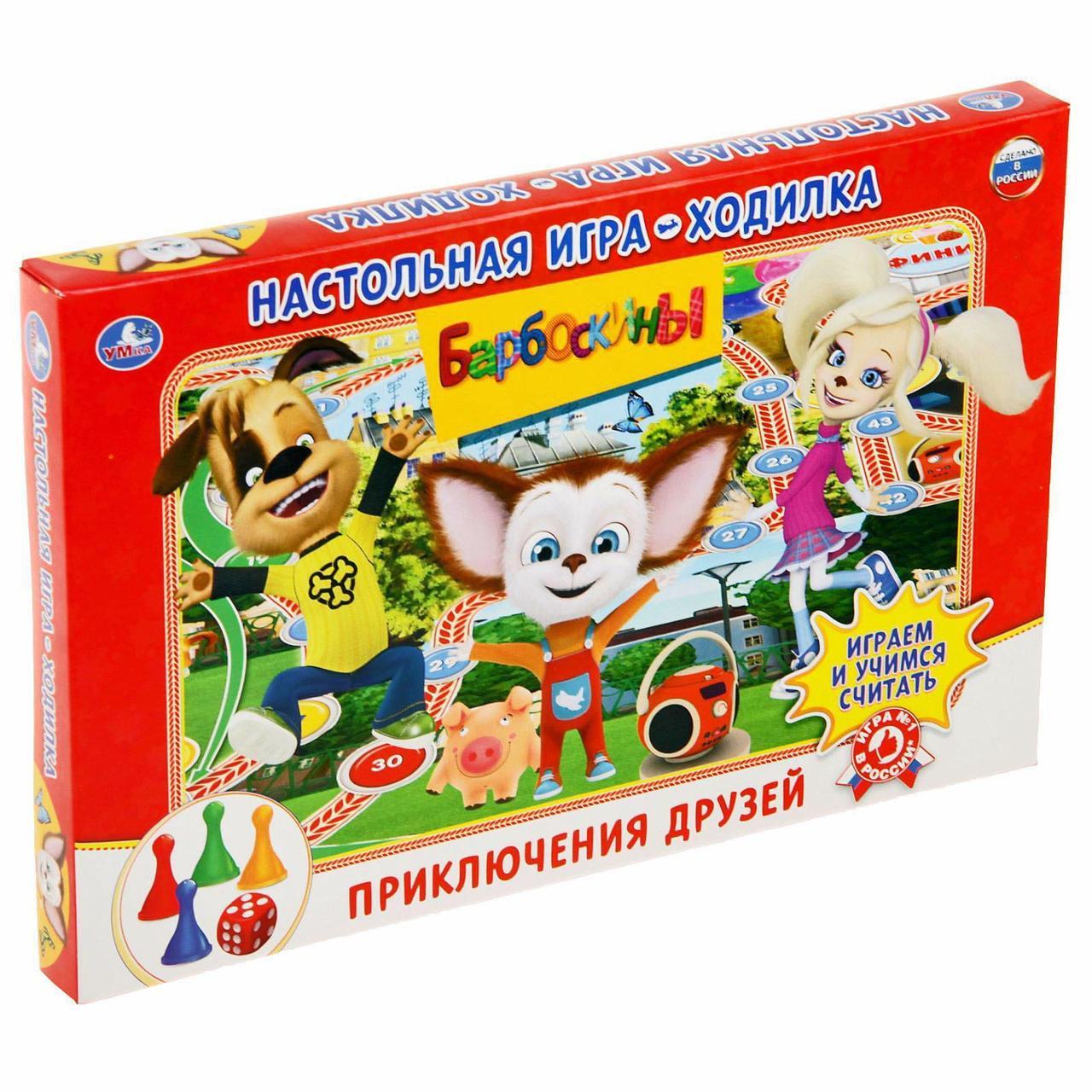 Настольная игра-ходилка «Барбоскины»