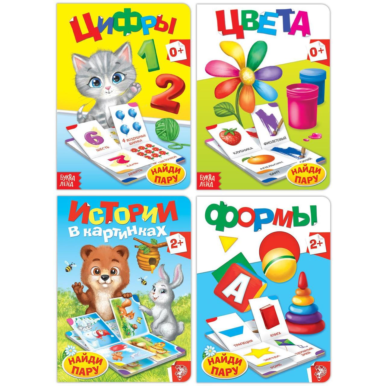 Книги-лото картонные, набор из 4 шт. №2, по 10 стр.