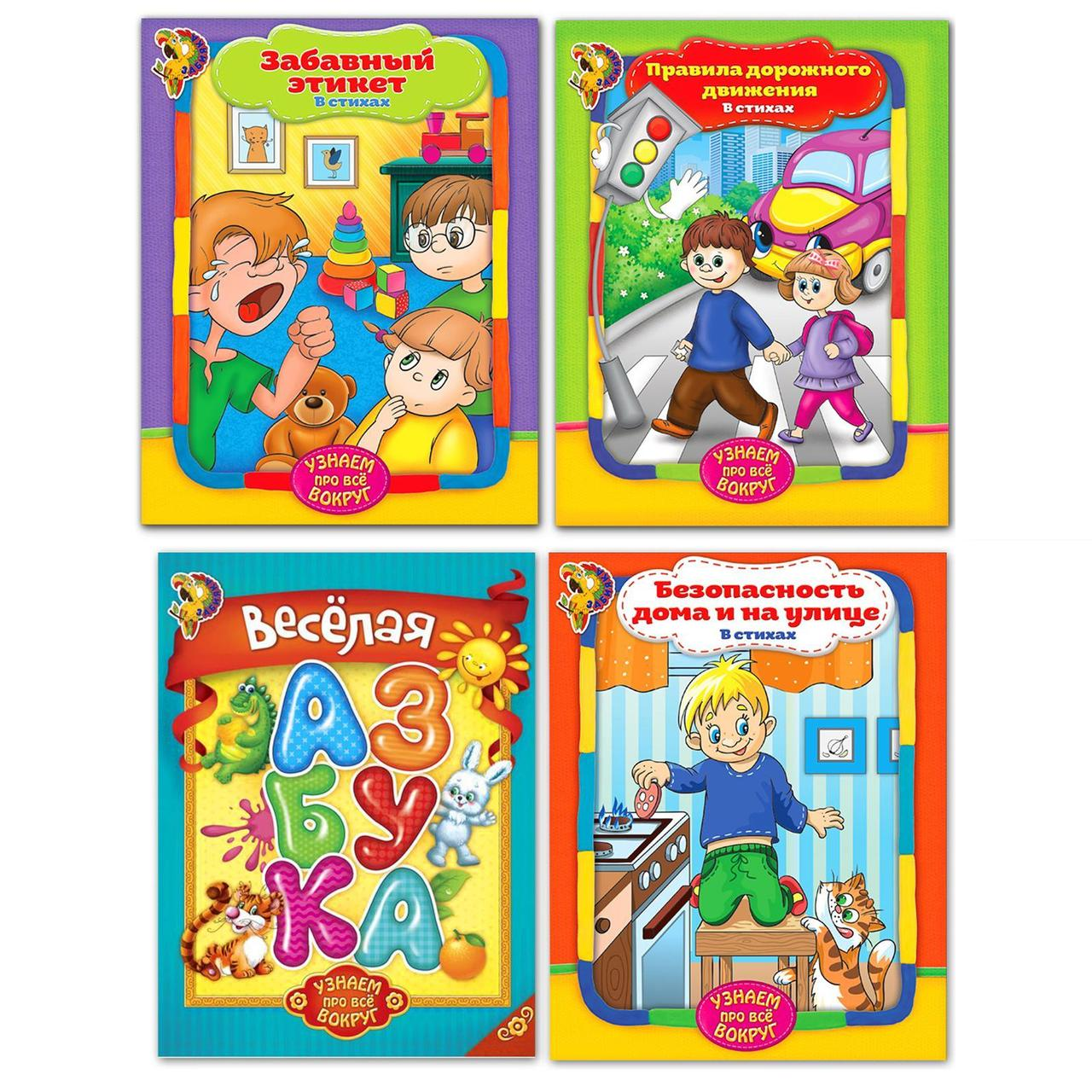 Книги обучающие набор «Хочу всё знать», 4 шт., по 12 стр.