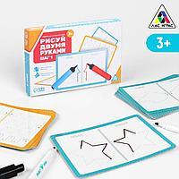 Развивающая игра «Рисуй двумя руками. Шаг 1», 3+, фото 1