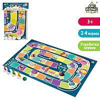 Настольная игра «игра-бродилка» логопедическая, фото 1