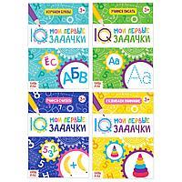 Набор блокнотов с заданиями «Мои первые IQ задачки», 4 шт. по 20 стр., фото 1