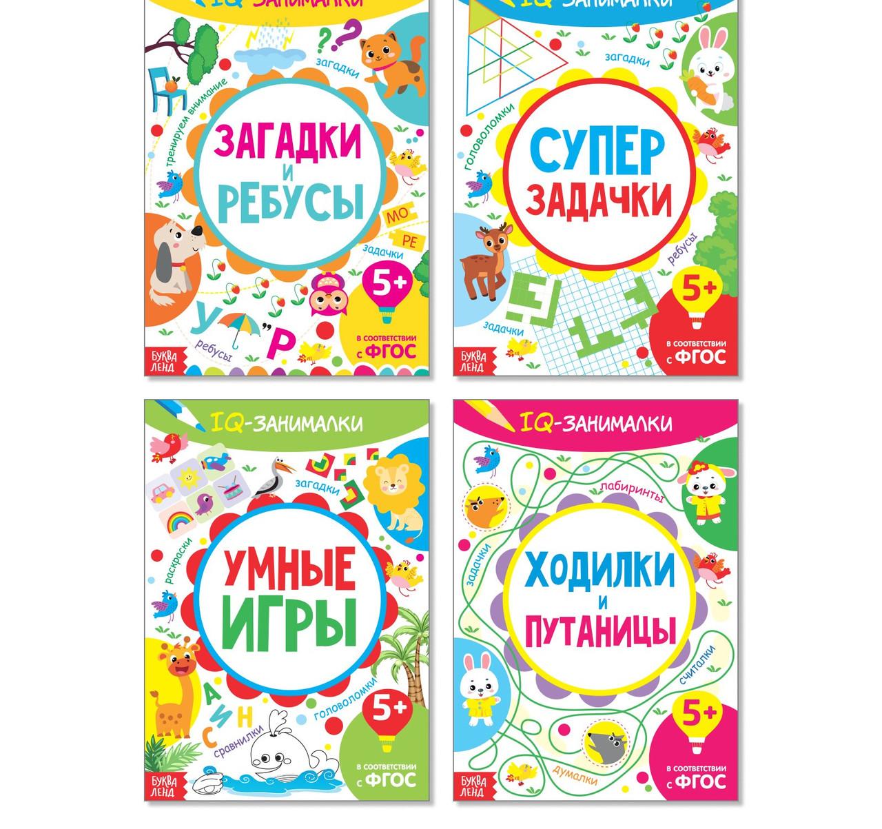 Книги «IQ занималки», набор 4 шт. по 20 стр.