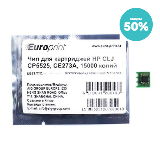 HP CE273A Magenta Print Cartridge for Color LaserJet CP5525/M750, up to 15000 pages.