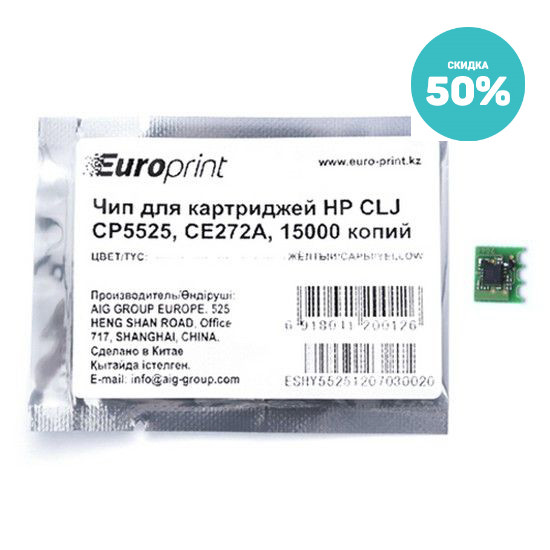 HP CE272A Yellow Print Cartridge for Color LaserJet CP5525/M750, up to 15000 pages.