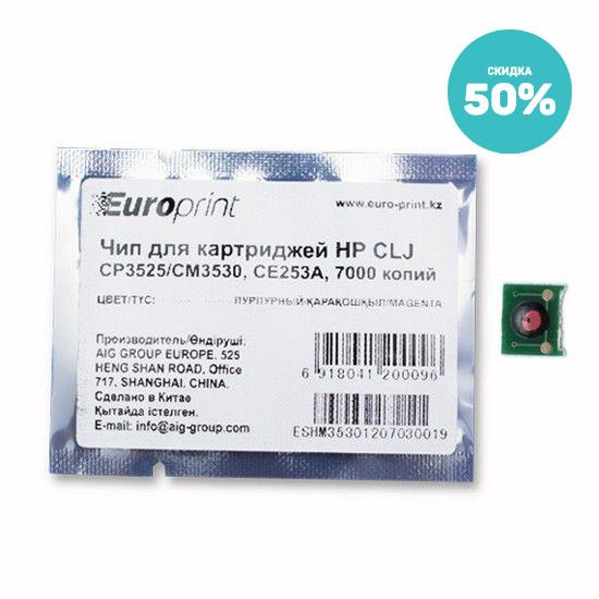 Картридж HP CE253A Пурпурный