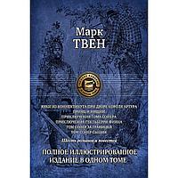 Твен М.: Шесть романов и повестей. Полное ил. изд. в 1 томе