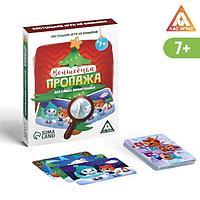 Новогодняя настольная игра 'Волшебная пропажа', 30 карт