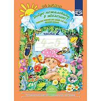 Добро пожаловать в экологию! Рабочая тетрадь для детей 4-5 лет. Средняя группа. Часть 2. Воронкевич О. А.